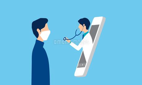 オンライン診療のイメージのイラスト素材 [FYI04294640]
