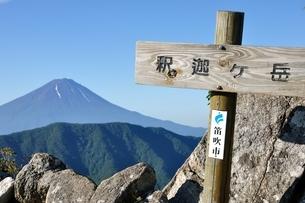 御坂山地 釈迦ヶ岳山頂の写真素材 [FYI04294713]
