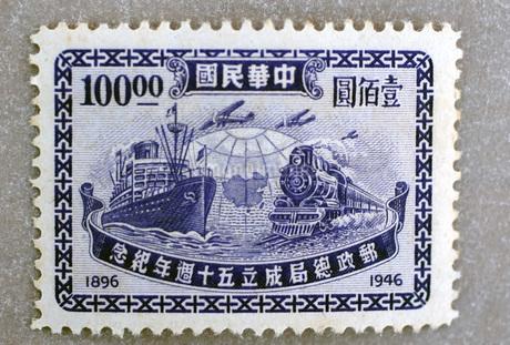 切手 stamp  old stamp   中華民国 郵政総局成立五十周年記念切手 100円 未使用 1896年1946年の写真素材 [FYI04300347]