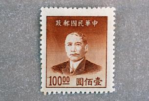 切手  中華民国郵政 孫文    stamp の写真素材 [FYI04300348]