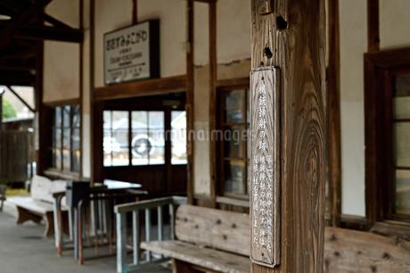 JR大隈横川駅 機銃掃射の跡の写真素材 [FYI04301200]