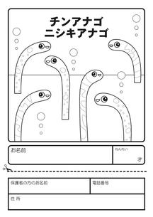 チンアナゴ ニシキアナゴ ぬりえ 応募用紙のイラスト素材 [FYI04303711]