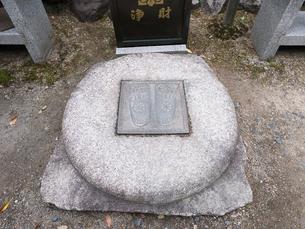 岩間寺のぼけ封じ観音の佛足石の写真素材 [FYI04314156]