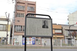 荻野医院跡 荻野吟子開業の地の写真素材 [FYI04316772]