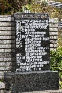ドロ神父の墓所の銘の写真素材 [FYI04318243]