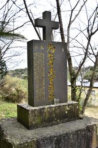 赤岳の麓殉教の碑の写真素材 [FYI04318246]