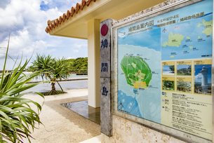 鳩間島、いとま浜ターミナルの案内図の写真素材 [FYI04318811]