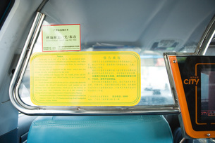 Notice in Chinese taxiの写真素材 [FYI04319922]