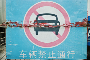 No parking sign in Chineseの写真素材 [FYI04319926]