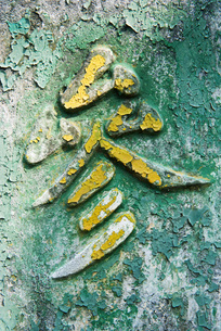 Chinese character in relief on surfaceの写真素材 [FYI04319949]