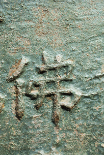 Chinese characters in reliefの写真素材 [FYI04319975]