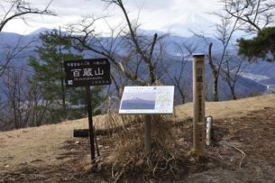 秀麗富嶽十二景 百蔵山より富士山の写真素材 [FYI04425543]