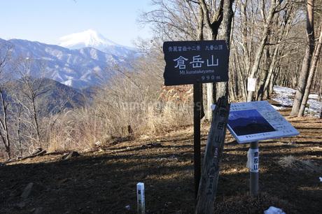 倉岳山より望む富士山の写真素材 [FYI04482873]