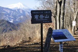 倉岳山より望む富士山の写真素材 [FYI04482874]
