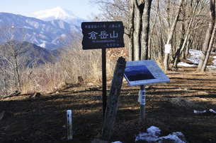 倉岳山より望む富士山の写真素材 [FYI04482875]