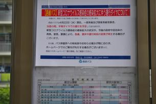 新型コロナウイルスの影響について知らせるバス会社のバス停の貼り紙の写真素材 [FYI04485847]