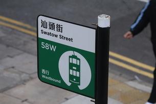 ホンコン名物「トラム」の駅の標識。トラムは英国植民地時代から運行する庶民の足。の写真素材 [FYI04499683]