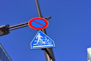 交通標識の写真素材 [FYI04509185]