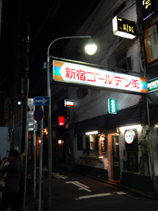 東京新宿ゴールデン街入り口 Golden st. in Shinjukuの写真素材 [FYI04513214]