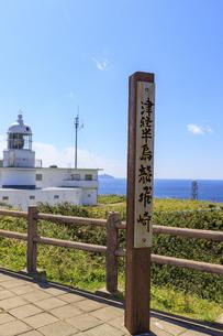青森県 龍飛埼の写真素材 [FYI04515760]