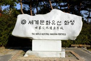 韓国 水原 華城の世界遺産の碑の写真素材 [FYI04521763]