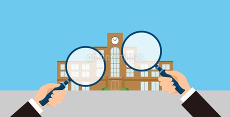 学校と虫眼鏡、志望校を選ぶイメージのイラストのイラスト素材 [FYI04522559]