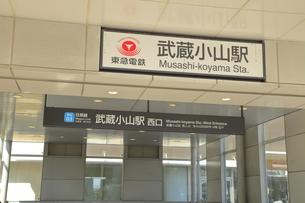 武蔵小山駅の写真素材 [FYI04541303]