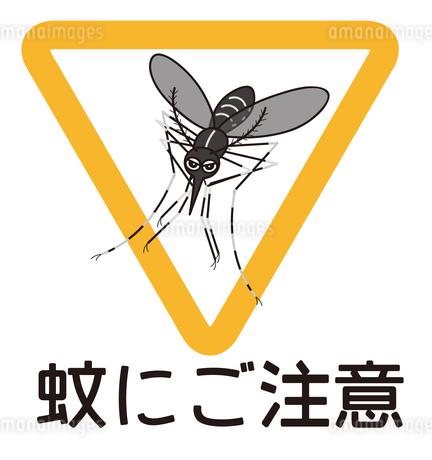 蚊に注意 標識 イラストのイラスト素材 [FYI04541458]