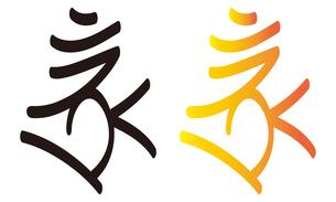 真言 呪文 「ボロン」 梵字 イラストのイラスト素材 [FYI04542805]