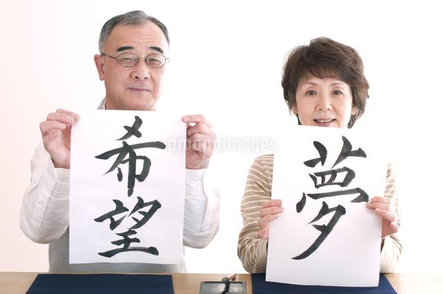 書道をするシニア夫婦の写真素材 [FYI04554330]