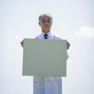 メッセージボードを持つ医者の写真素材 [FYI04556993]