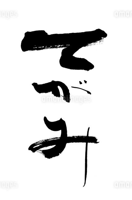 てがみのイラスト素材 [FYI04558875]