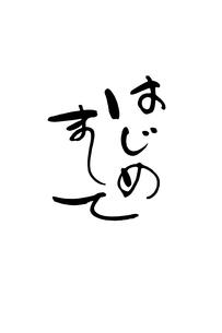 はじめましてのイラスト素材 [FYI04558884]