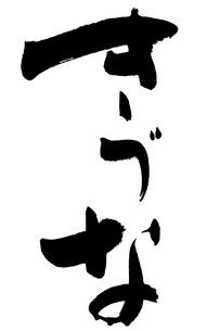 きづなのイラスト素材 [FYI04558887]