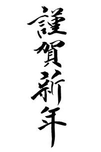 謹賀新年のイラスト素材 [FYI04558921]