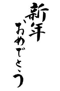 新年おめでとうのイラスト素材 [FYI04558924]