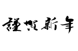 謹賀新年のイラスト素材 [FYI04558931]