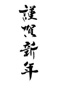 謹賀新年のイラスト素材 [FYI04558937]