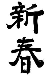 新春のイラスト素材 [FYI04558940]