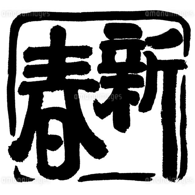 新春のイラスト素材 [FYI04558943]