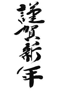 謹賀新年のイラスト素材 [FYI04558959]