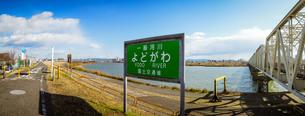 淀川橋梁 (おおさか東線)、通称「赤川鉄橋」の写真素材 [FYI04565432]