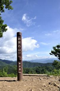 奥多摩 岩茸石山山頂コピースペースの写真素材 [FYI04568686]