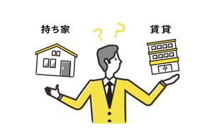 持ち家と賃貸、どっちがおトクかの比較イメージのイラスト素材 [FYI04569229]