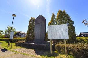 大川平三郎翁記念公園の写真素材 [FYI04572286]