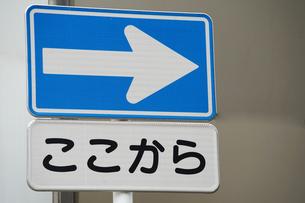 一方通行の標識の写真素材 [FYI04585472]