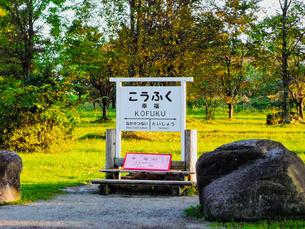 緑の芝生に建つ幸福駅の駅名標(旧国鉄広尾線)の写真素材 [FYI04587299]