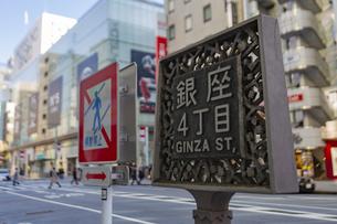東京都中央区銀座 銀座4丁目表示板の写真素材 [FYI04587420]