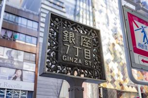 東京都中央区銀座 銀座7丁目表示板の写真素材 [FYI04587424]