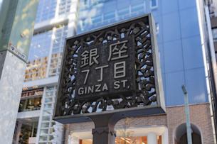 東京都中央区銀座 銀座7丁目表示板の写真素材 [FYI04587425]
